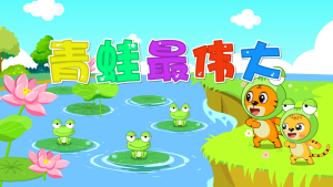 青蛙最伟大